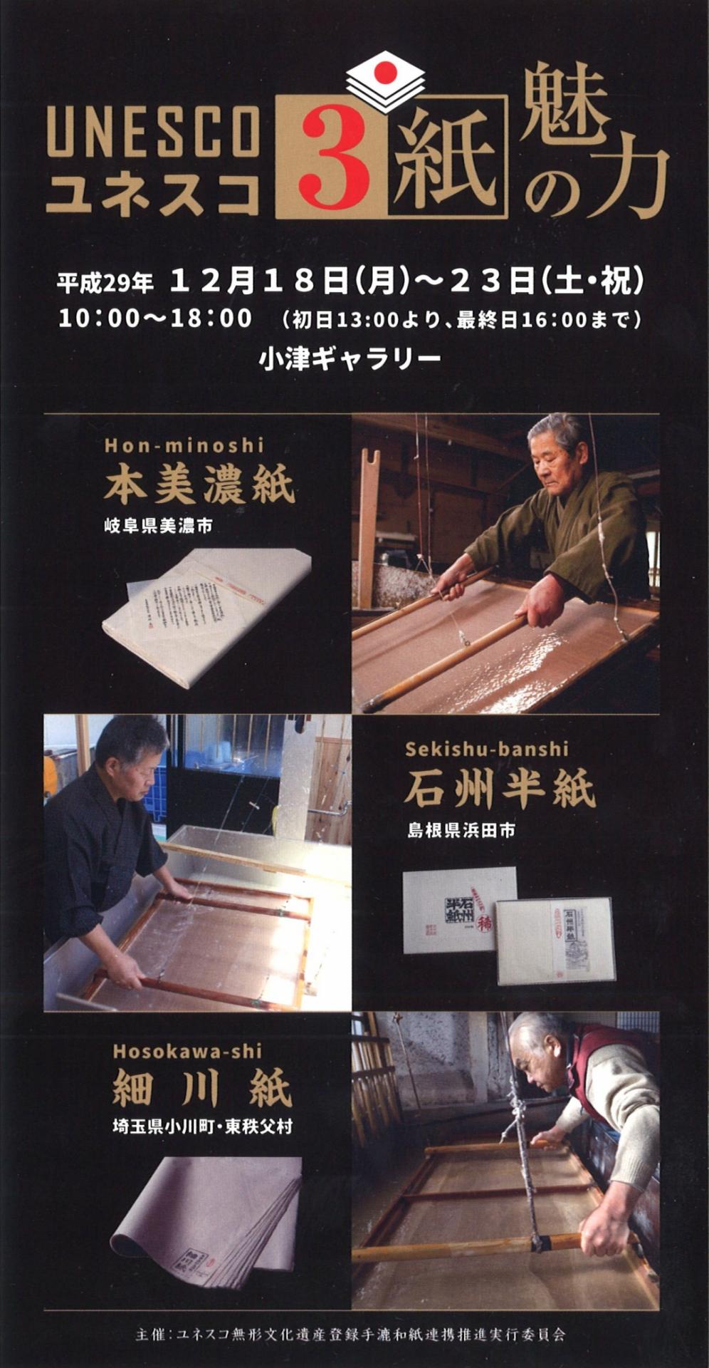ユネスコ3紙の魅力@小津和紙ギャラリー